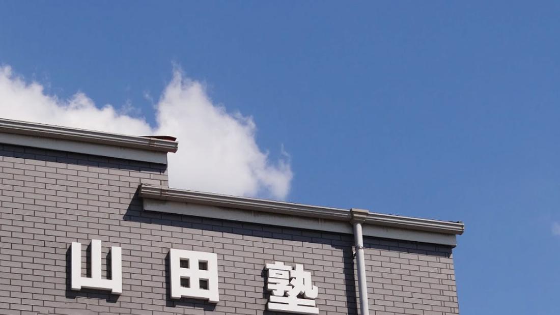 山田 久留米 駅 近く 受験